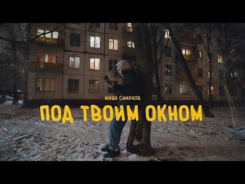 Миша Смирнов - ПОД ТВОИМ ОКНОМ