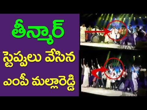 MP Malla Reddy Dance | Telangana MP Malla Reddy Amazing Dance | Funny Video | Taja30