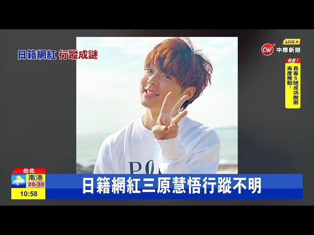 【最新】日籍網紅三原慧悟行蹤不明