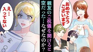 【漫画】「ご祝儀が入ってない...」結婚式で空のご祝儀を渡す常習犯の実態とは?空のご祝儀を渡し無料で結婚式に参加する女の末路・・・