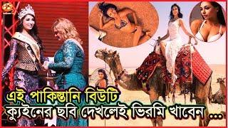 এই পাকিস্তানি বিউটি ক্যুইনের ছবি দেখলেই ভিরমি খাবেন |  Pakistan Anzhelika Tahir | Channel IceCream
