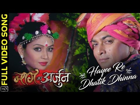 Hayee Re Dhatik Dhinna Video Song   - हाय रे धातिक धिन्ना   Nag Aau Arjun   Chhattisgarhi Movie