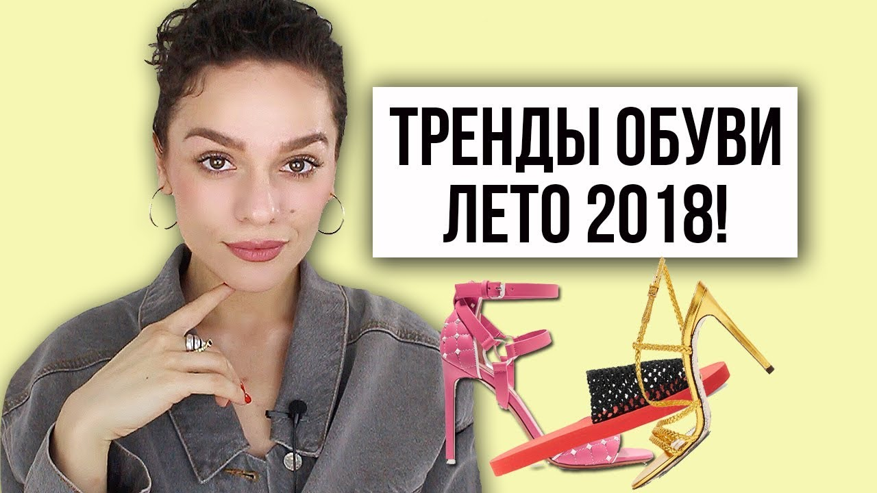 Тренды Обуви на Лето 2019! греческий стиль девушек