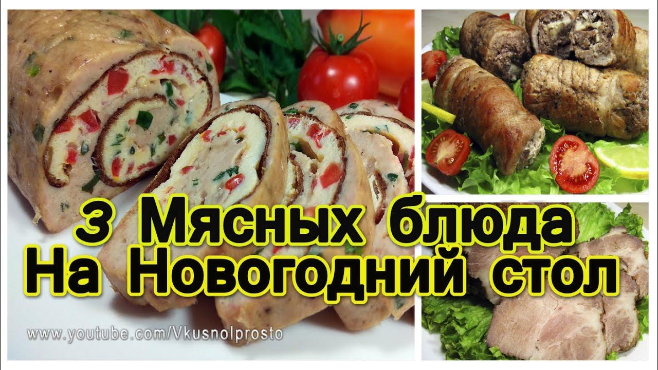 НОВИНКА!!! 3 МЯСНЫХ БЛЮДА на Новогодний стол 2020 / Meat dishes