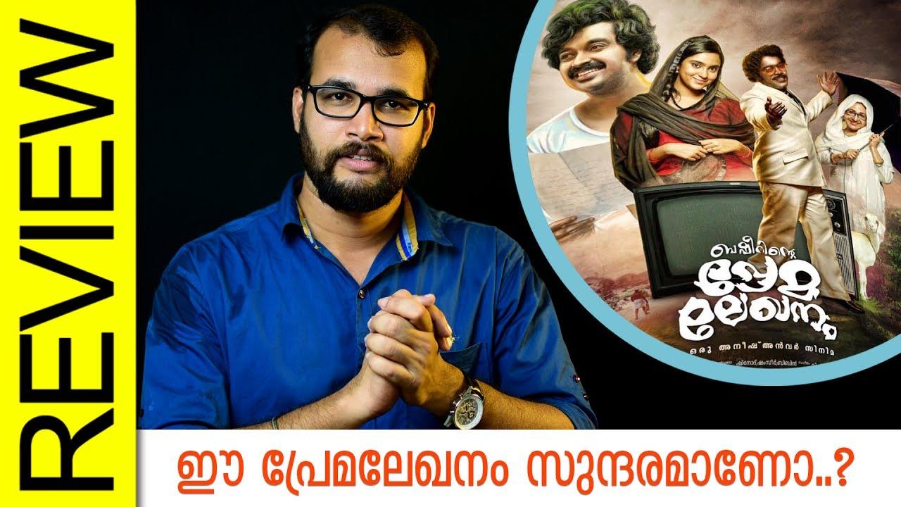 Basheerinte Premalekhanam Malayalam Movie Review by Sudhish Payyanur | Monsoon Media