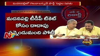 12 Members Compete for the Madappally TDP Ticket   Chittoor District Politics   Off The Record   NTV