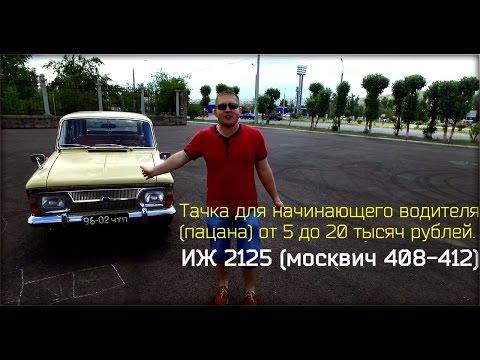 знакомства москвичей