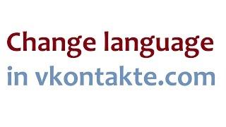 How to change language vkontakte 2017