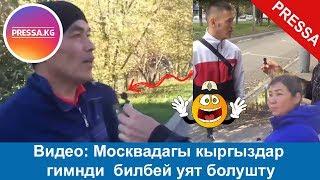 Видео: Москвадагы кыргыздар гимнди  билбей уят болушту