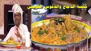 تحميل فيديو كبسة الدجاج والدقوس الكويتي من المطبخ الكويتي