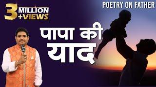 Father's Day Special - मैं वो ऊँचाई न छू पाया। पिता को समर्पित मेरी एक कविता। डॉ. सुनील जोगी