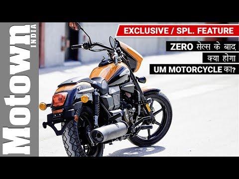 Zero sales ke baad kya hoga UM Motorcyle Ka | Exclusive | Motown India