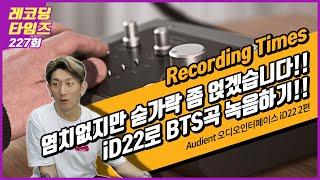 [RecordingTimes 227회] Audient …