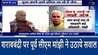 शराबबंदी पर पूर्व सीएम मांझी ने उठाये सवाल - Etv Bihar Jharkhand