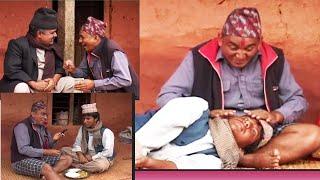 नक्कली छोराको नाममा धुर्मुसेले उठायो लाखौँ रुपैँया || Dhurmus, Suntali || Nepali Comedy Clip
