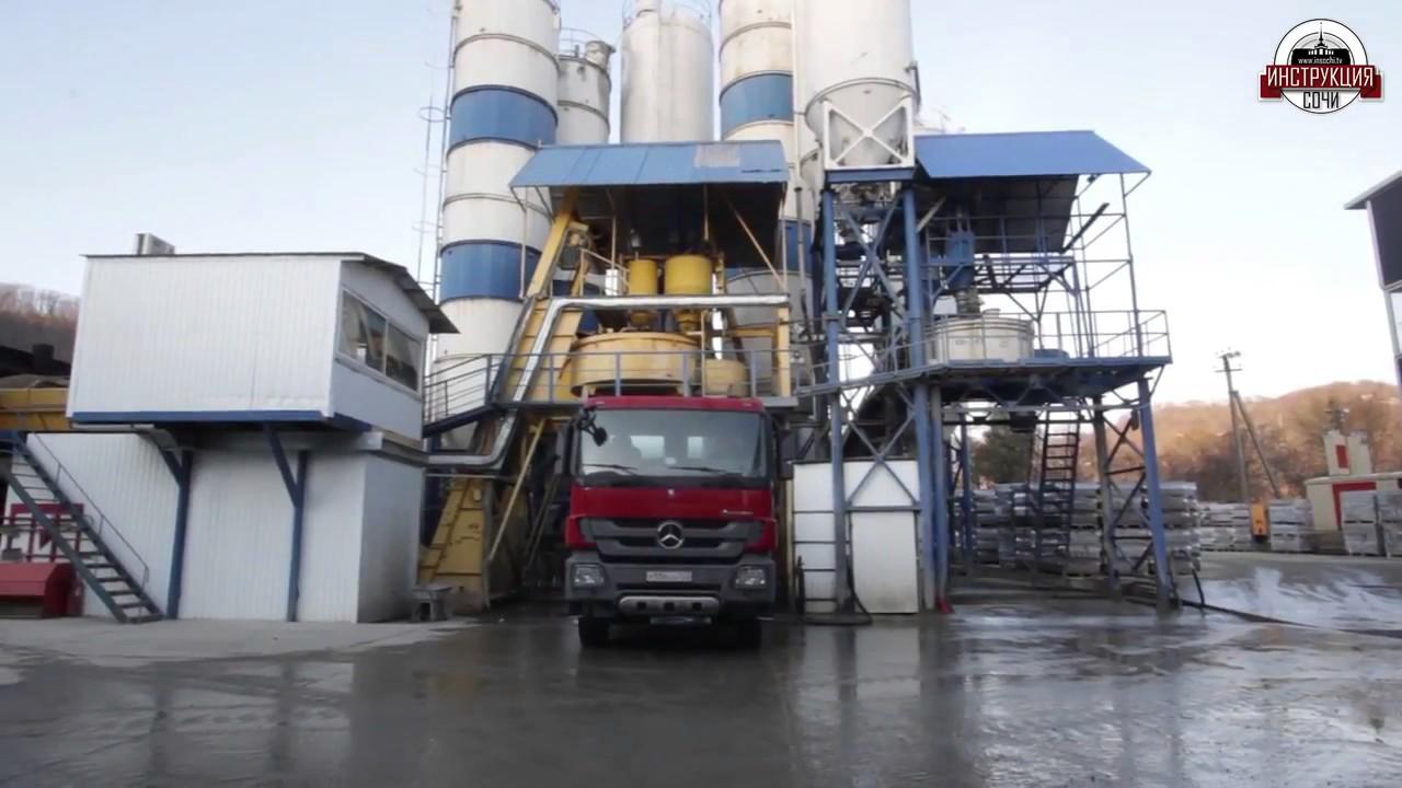 Производство бетона сочи купить бетон в серпухове с завода