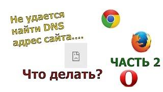 Не удается найти DNS адрес сайта, не открываются сайты в браузере Часть 2(Браузер не загружает сайты при работающем интернете - здесь Вы найдете решение. В предыдущем видео на эту..., 2016-10-24T19:22:55.000Z)