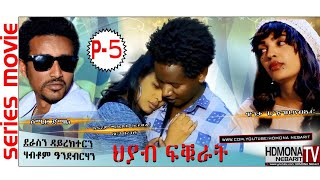 HDMONA - Part - 5 - ህያብ ፍቁራት ብ ሃብቶም ኣንደብርሃን Hyab fkurat by Habtom - New Eritrean Movie 2018
