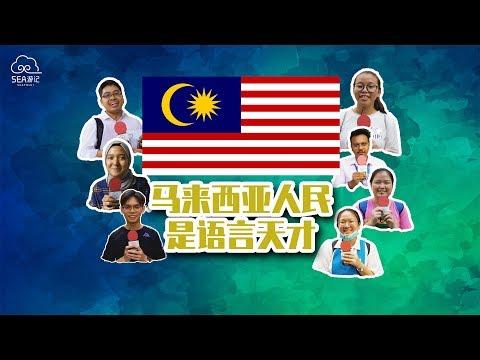 马来西亚人民是语言天才