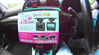 コムテック ドライブレコーダー 『ZDR-012』取付け  補正機能HDRとWDRの映像比較 thumbnail