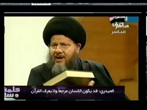 Al Khaidarry Kann Die Einfachsten Verse Des Qurans Nicht Lesen