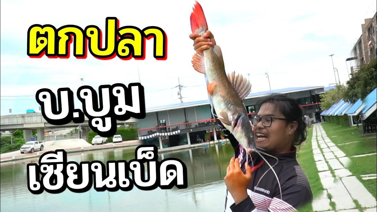 ไปตกปลา กับบ่าวบูมเซียนเบ็ด!!