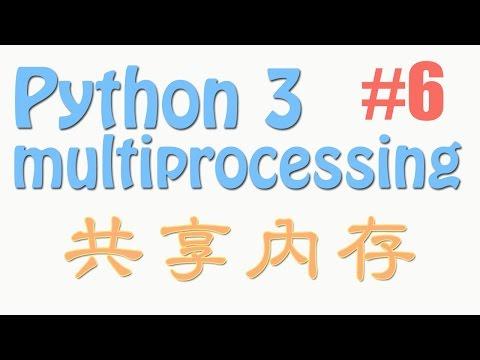 Python multiprocessing 6 共享内存 shared memory (多进程 多核运算 教学教程tutorial)
