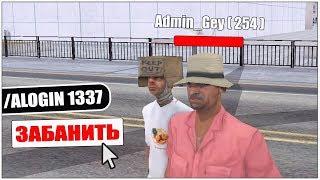 АДМИН ШАЛИТ в SAMP #3 - ARIZONA
