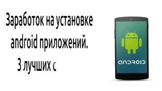 Заработок на андроиде . Лучшие сервисы