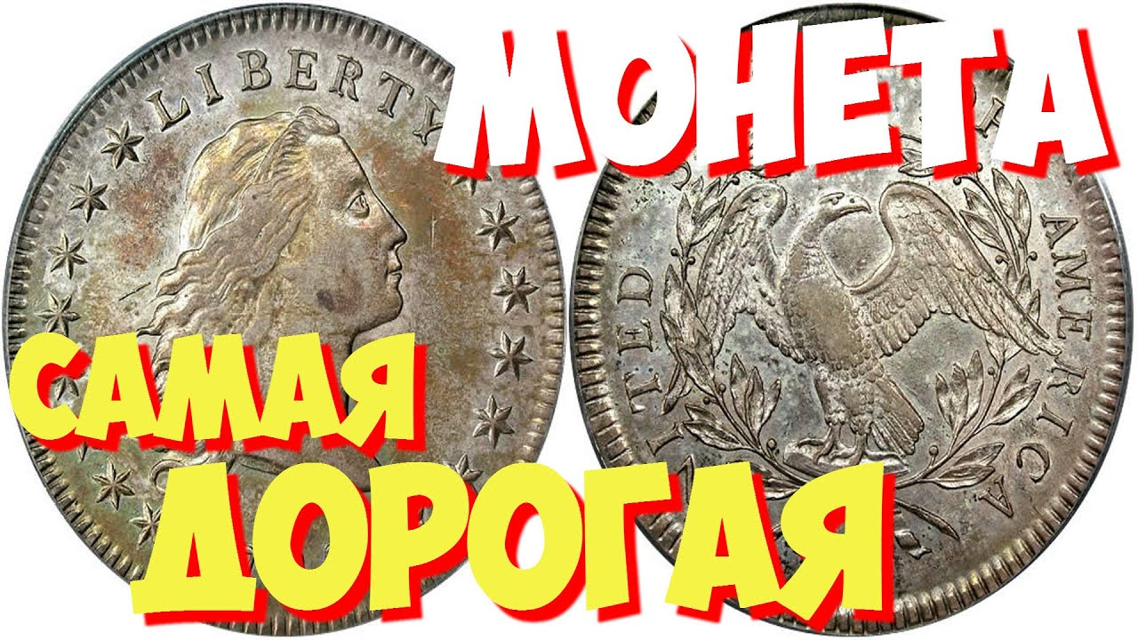 Самая дорогая монета мира цена 4 доллара 50 центов в рублях