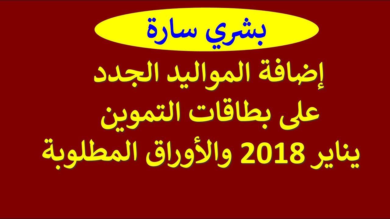 عاجل اضافة المواليد الجدد على بطاقات التموين يناير 2018 والأوراق المطلوبة