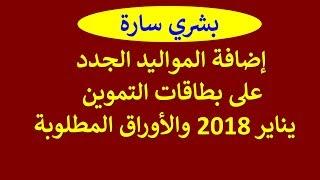 عاجل - اضافة المواليد الجدد على بطاقات التموين يناير 2018 والأوراق المطلوبة !