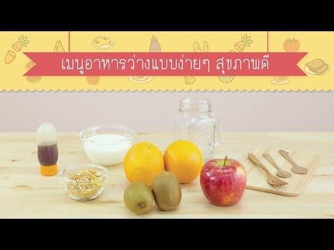 Health Me : เมนูอาหารว่าง (ทำง่าย & ผอม & สุขภาพดี) Clean food
