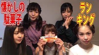 今回のギリ東はメンバーたちの「懐かしの駄菓子ランキング」を発表して...