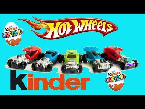 Машинки Хот Вилс Киндер Сюрприз 2017 2018 Распаковка Hot Wheels 2018 Unboxing Kinder Surprise
