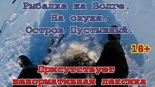 Зимняя рыбалка на окуня на ваучер. р. Волга, о. Пустынный. Присутствует ненормативная лексика. 18+.