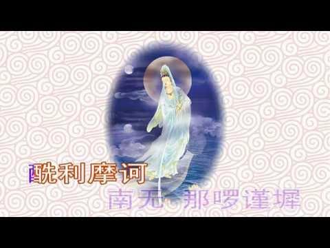 Download 大悲咒 (快誦) ~ 妙喜居士  持誦