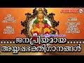 ജനപ്രിയമായ അയ്യപ്പ ഭക്തിഗാനങ്ങൾ  | Ayyappa Songs Malayalam | Hindu Devotional Songs Malayalam