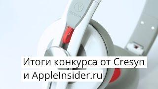 Итоги розыгрыша от Cresyn и AppleInsider.ru
