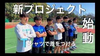 筑波大学男子ハンドボール部×アンダーアーマー「Tシャツで差をつけろ」