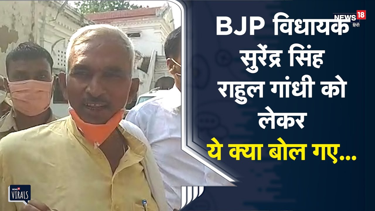 Ballia   BJP विधायक Surendra Singh के बिगड़े बोल, Rahul Gandhi को लेकर दिया ये बयान   Viral Video