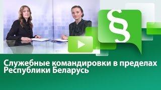 Служебные командировки в пределах Республики Беларусь