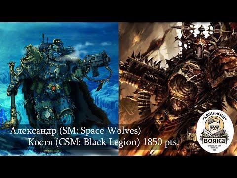 Rep-BatRep: Сезон№1 - Выпуск 005 (Космические Волки - Чёрный Легион)