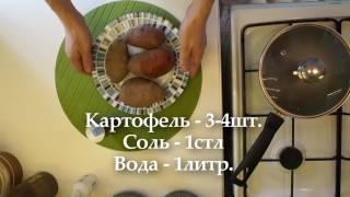 Как сварить картошку в мундире ♥ Готовим с любовью ♥ veganrecept.ru