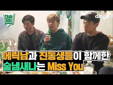 [이슬라이브] 에릭남 Eric Nam - Miss You 라이브 LIVE