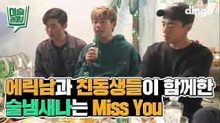 [이슬라이브] 에릭남 Eric Nam - Miss You | 이슬라이브(Tipsy Live) | LIVE