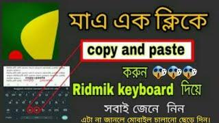 Ridmik Keyboard Secret Setting 2020 || Ridmik Keyboard Copy Paste Setting 2020 || Ridmik keyboard screenshot 5