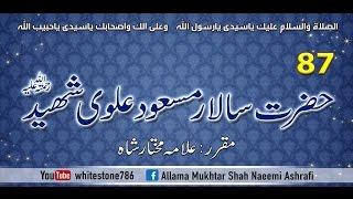 (87) Story of Syed Salar Masood Ghazi Alavi Shaheed Bahraich india