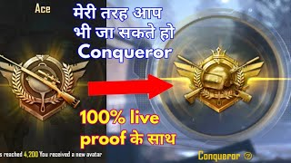HOW TO GET CONQUEROR IN PUBG MOBILE LITE | HOW TO PUSH CONQUEROR IN PUBG LITE | CONQUEROR TIPS ?