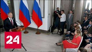 Итоговая пресс-конференция Владимира Путина по итогам саммита АТЭС 2017